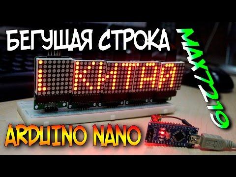 Бегущая строка на матрице с max7219 и arduino nano