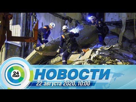Новости 10:00 от 22.08.2020
