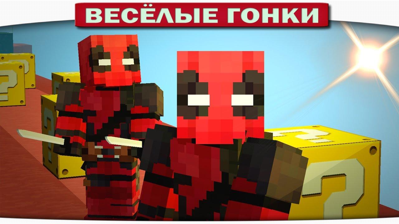 Весёлые гонки Minecraft - Deadpool vs Deadpool