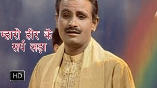 Mhari Heer Ke Sharap Lada | म्हारी हीर के सर्प लड़ा | Koshinder Khadana | Haryanvi Ragni