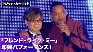 映画『アラジン』マジック・カーペットイベントに ウィル・スミス(ジー...