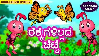 Kannada Moral Stories for Kids - ರೆಕ್ಕೆಗಳಿಲ್ಲದ ಚಿಟ್ಟೆ | Butterfly without Wings | Kannada Stories