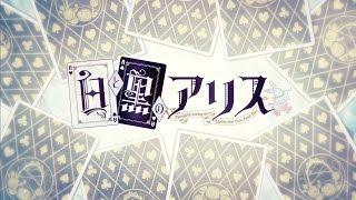PS Vita「白と黒のアリス」オープニングムービー