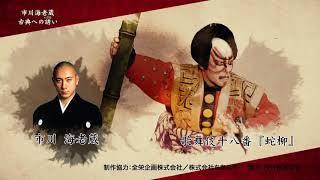 歌舞伎十八番『蛇柳』 市川海老蔵が全国でついに初披露! 今年で6年目...