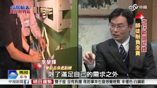 """相中台灣維修能力 """"修護員""""超搶手│中視新聞 20160215"""