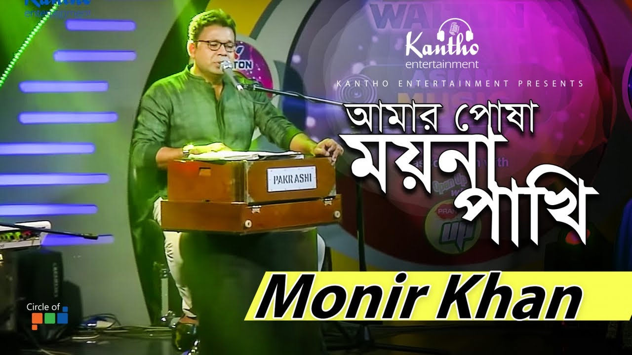 Monir Khan - Posha Moyna Pakhi | পোষা ময়না পাখি | TV Program 2020