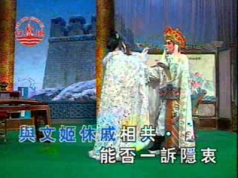 絕唱胡茄十八拍 甄秀儀,龍貫天