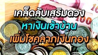 เคล็ดลับเสริมดวงหาเงินเข้าบ้าน เพิ่มโชคลาภเงินทอง | PURIFILM channel