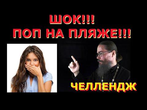 #Челлендж. Поп на пляже: Священник РПЦ Предлагает Челлендж: Убрал за Собой - Убери за Другим!