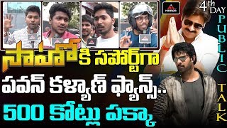 Pawan Kalyan Fans Supports Saaho Movie | Saaho 4th Day Public Talk | Janasena Party | Mirror TV