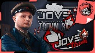 ● JOVE Team ● За Джова и Двор Танкую в упор ● World of Tanks STREAM ●