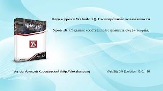 Видео уроки Website X5. Расширенные возможности