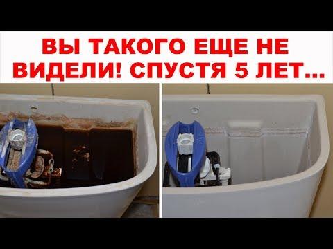 Как очистить сливной бачок унитаза изнутри в домашних условиях