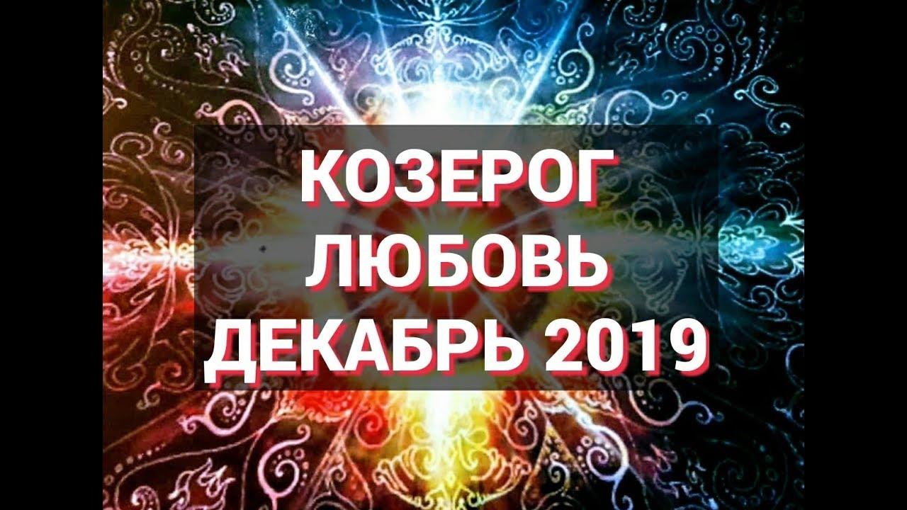 КОЗЕРОГ. Любовный Таро прогноз на декабрь 2019 г. Онлайн гадание на любовь.