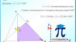 Задание 24  Сумма углов четырехугольника