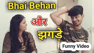 Bhai Behan Aur Fight | Funny Video | Ajay Shekh...