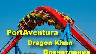 PortAventura Горка dragon khan впечатления. ПортАвентура Испания(НОВОЕ ВИДЕО: