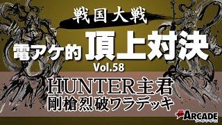 電アケ的頂上対決Vol.58【HUNTER 剛槍烈破ワラ 対 へうげ者の采配】