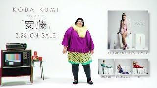 メイプル超合金「安藤なつ」と倖田來未「AND」がコラボ? 2月28日発売の...