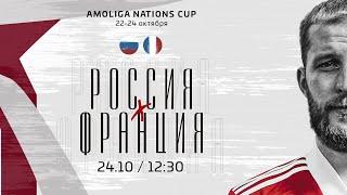 Amoliga Nations Cup 6x6 Россия Франция 24 10 2021