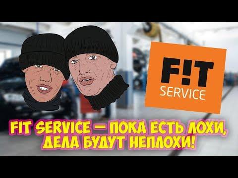 Франшиза FIT SERVICE - мой обзор+отзывы франчайзи