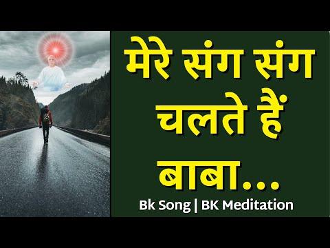 10 Mere Sang Sang... | Hindi Video Song | Brahma Kumaris