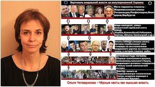 Ольга Четверикова - Чёрные секты как высшая власть