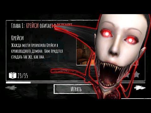 НОВОЕ ОБНОВЛЕНИЕ в ГЛАЗ Ужаса МОНСТР КРЕЙСИ и ЧАРЛИ! - Eyes: Хоррор-игра