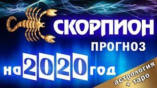 СКОРПИОН   ГОРОСКОП на 2020 год. АСТРОЛОГИЧЕСКИЙ прогноз  расклад ТАРО