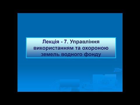 Видео: Лекція №7 Управління земельними ресурсами