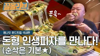 Best Seafood Pizza restaurant found in Tongyeong | One Night Food Trip