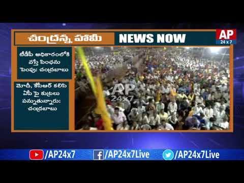 AP CM Chandrababu Naidu Announces Pension Increment | AP24x7