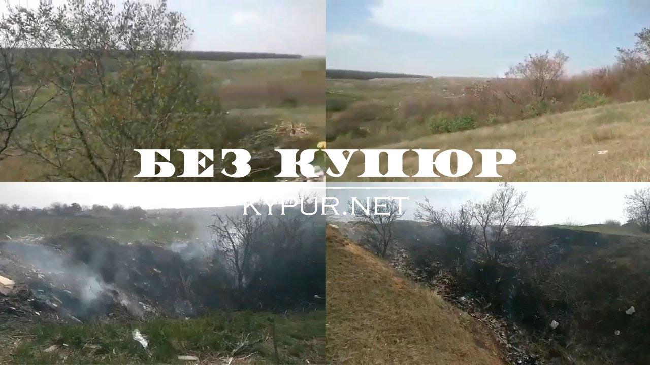 Ймовірна причина пожежі на сміттєзвалищі в Кропивницькому – спалювання трави. ВІДЕО