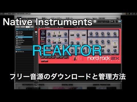 Native Instruments Reaktor 5 フリー音源のダウンロードと管理方法(Sleepfreaks DTMスクール)