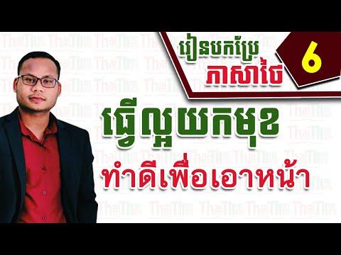 Study Thai រៀនបកប្រែថៃ ភាគ ទី ៦ Thai translation Part 6 |THAILESSONSWITHTHART
