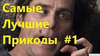 ЗАЧЁТНЫЕ ПРИКОЛЫ 18. 1. СМЕШНЫЕ МОМЕНТЫ. РУССКИЕ ПРИКОЛЫ. юмор. ржака.