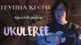 """Простой разбор песни """"Группа крови"""" Кино на укулеле"""