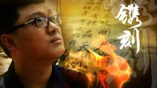 袁游 第一季 第24期 扬州十日谁之过 史公祠