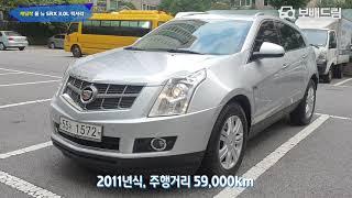 2011 캐딜락 올 뉴 SRX 3.0L 럭셔리