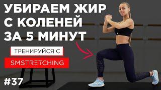 5 МИНУТ на СТРОЙНЫЕ КОЛЕНИ - убираем ЖИР и УКРЕПЛЯЕМ КОЛЕНКИ | SM Stretching
