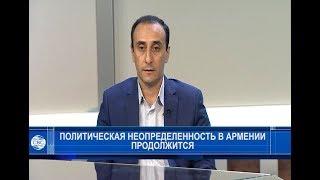 Политическая неопределенность в Армении продолжится