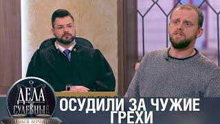 Дела судебные с Дмитрием Агрисом. Деньги верните! Эфир от 15.05.20