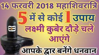 13,14 फरवरी 2018 को महाशिवरात्रि 5 में से करे कोई 1 उपाय लक्ष्मी कुबेर दौड़े आएंगे आपके द्वार