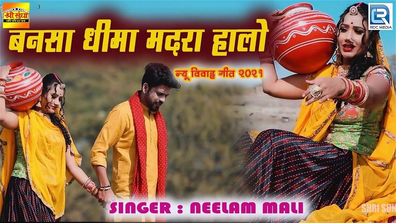 2021 का फेमस विवाह गीत - Bansa Dhima Madra Halo | Neelam Mali की आवाज में | Marwadi Vivah Song 2021