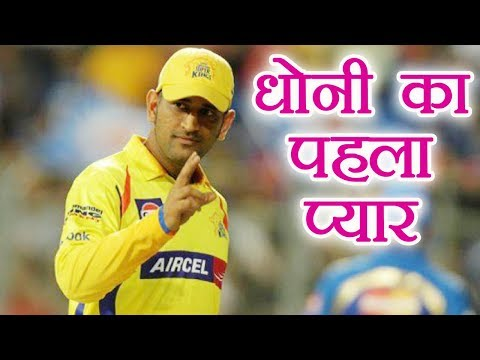 IPL 2018: MS Dhoni Breaks Silence on his Love Life, Makes Shocking Revelation । वनइंडिया हिंदी