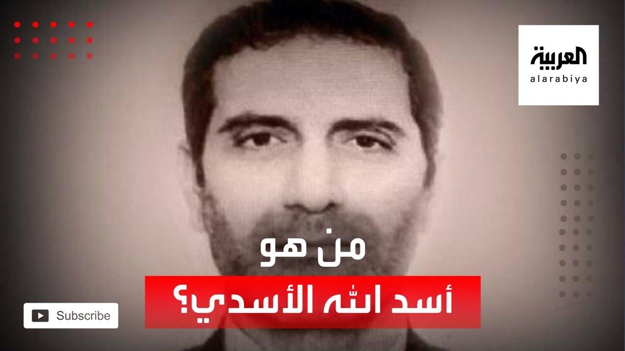 من هو أسد الله الأسدي الدبلوماسي الإيراني المتهم بالإرهاب Youtube