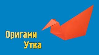 Как сделать утку из бумаги своими руками (Оригами)