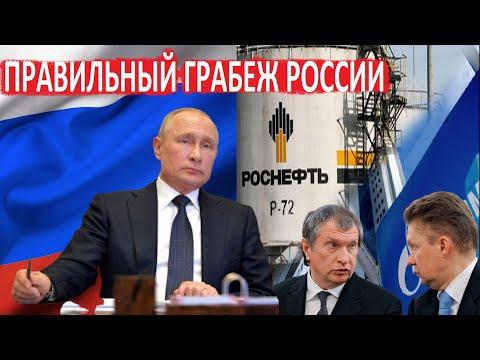Друзья Путина срочно выводят награбленное за границу