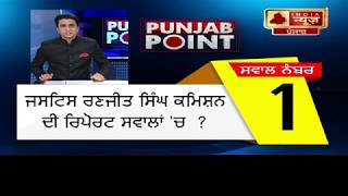 1308#PUNJAB POINT#BEADBI ISSUE AND JUSTICE RANJIT REPORT