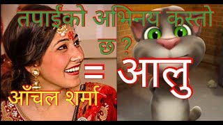 Aanchal sharma interview || funny video || comedy video || talking tom with Achal sharma